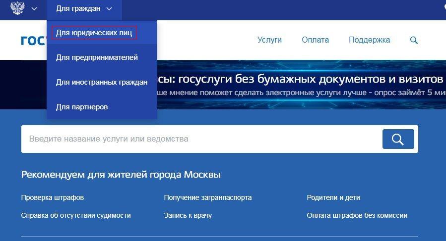 Регистрация ООО на сайте Госуслуги