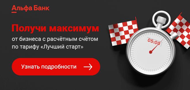 """Тариф """"Лучший Старт"""" от Альфа-банка"""