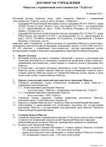 учредительный договор о создании ооо, образец, страница 1