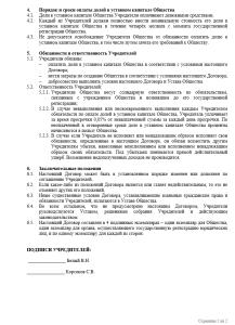 учредительный договор о создании ооо, образец, страница 2