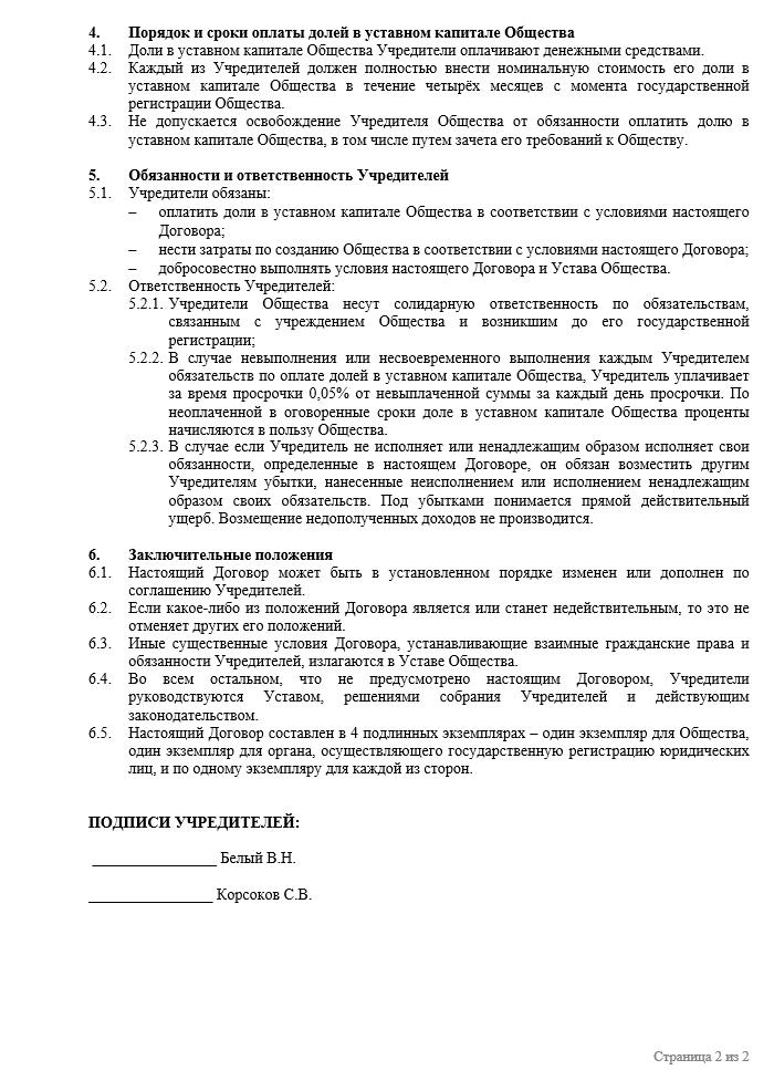 Форма договора на регистрацию ооо казахстан регистрация ооо