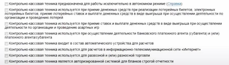 nastroika-rezhimov-kkt