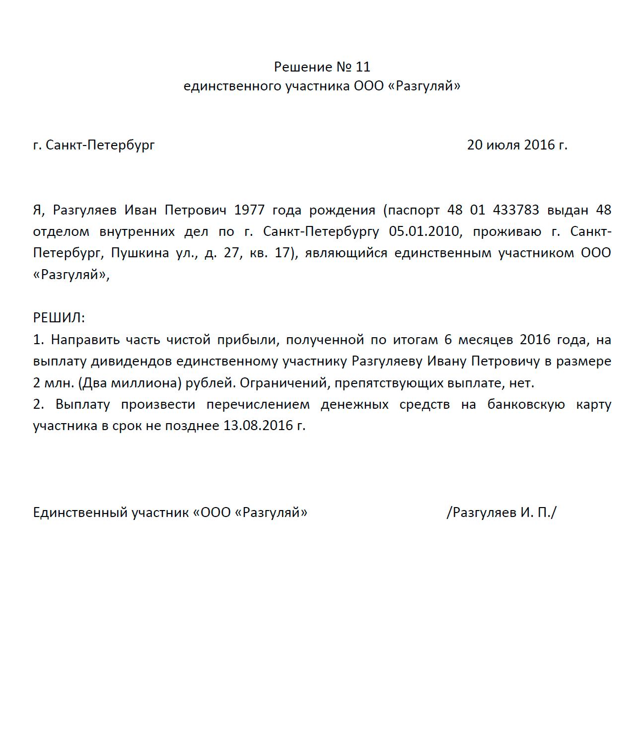 Регистрация ооо с единственным учредителем 2019 документы и сведения необходимые для регистрации ип