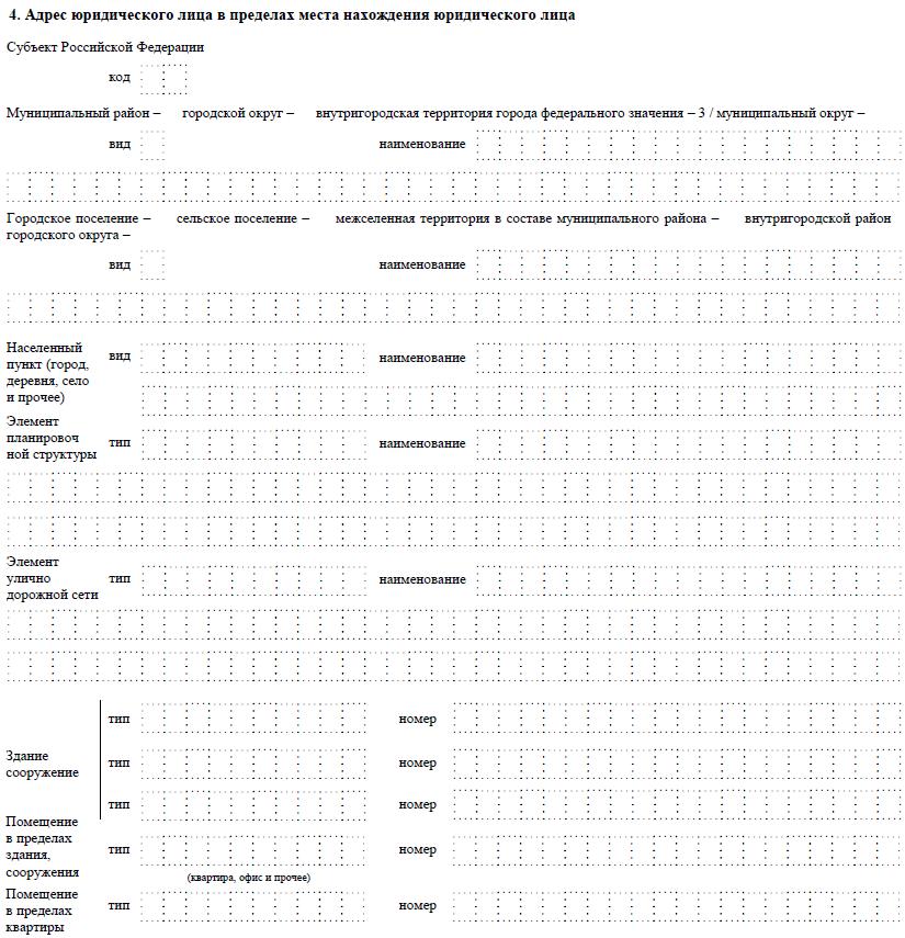Обновленная форма Р11001, адрес юрлица