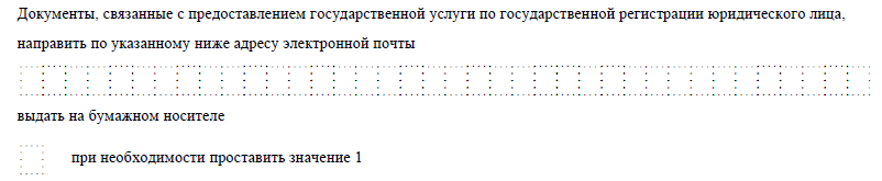 Обновленная форма Р11001, выбор способа получения документов о регистрации