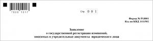 Бланк заявления на добавление оквэд для общественной организации
