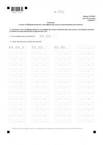 р14001 новая форма образец заполнения 2019 лист Н