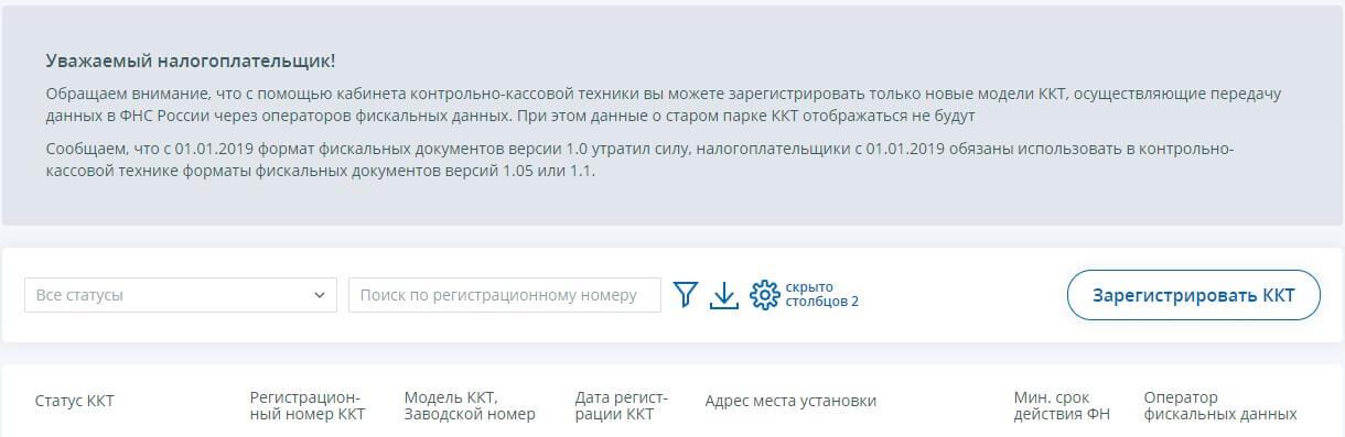 zaregistrirovat-kkt-v-lk-nalogoplatelshchika