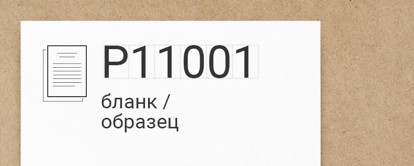 11001 новая форма бланк