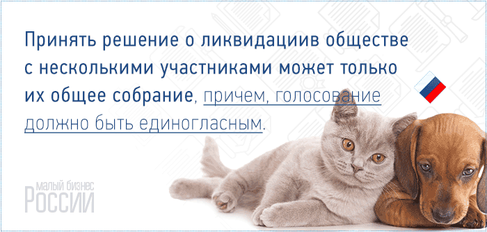 как закрыть ООО в 2018 году пошаговая инструкция