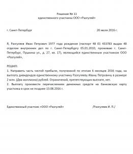 Выплата дивидендов в ООО в 2018 году