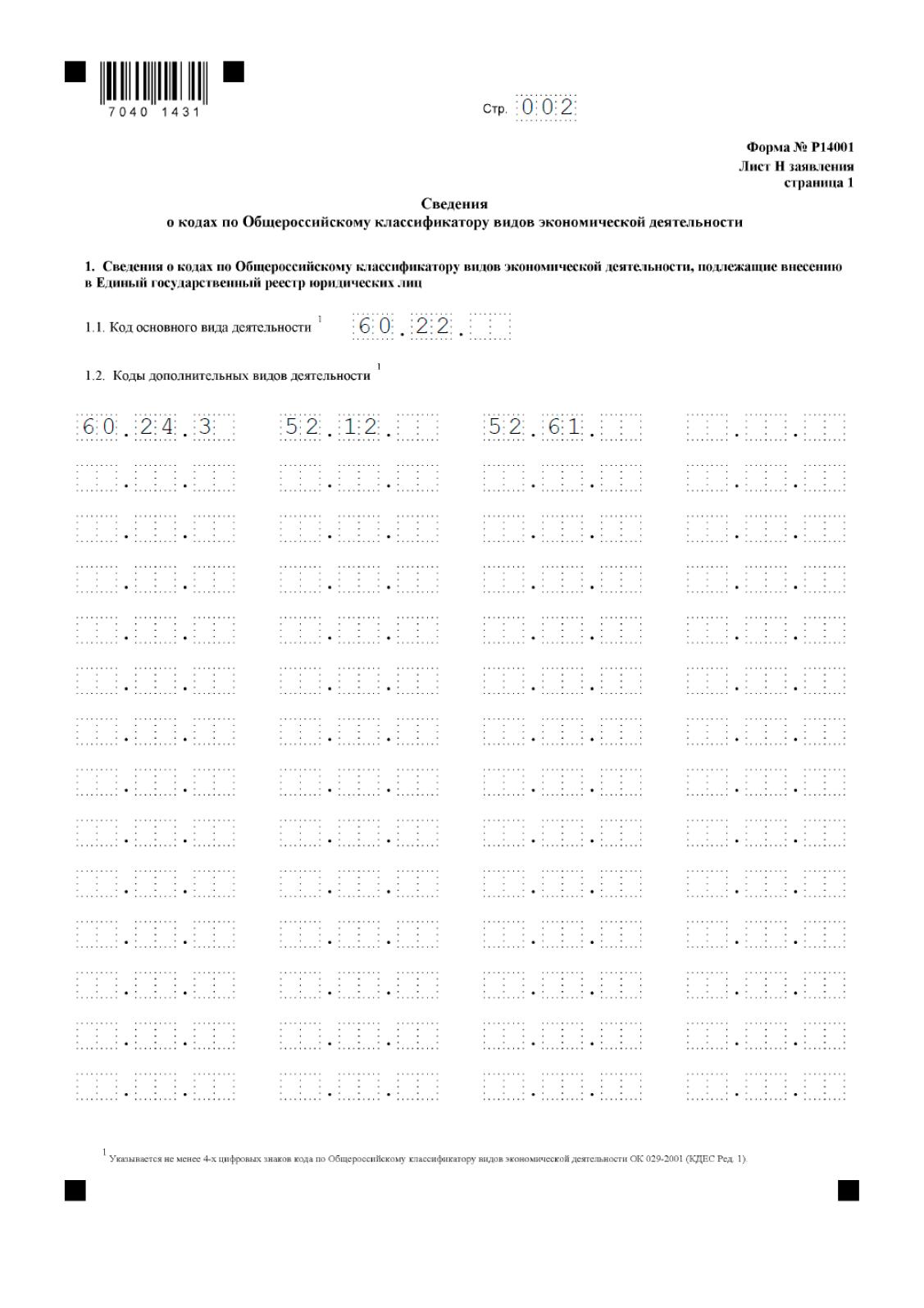 заявление по форме 14001 образец заполнения