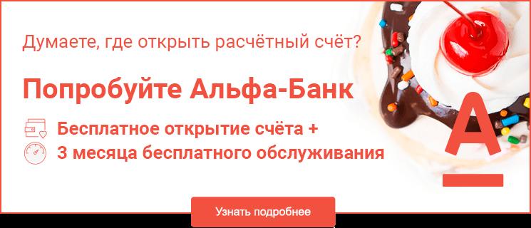 расчетный счет в альфа банке для ООО