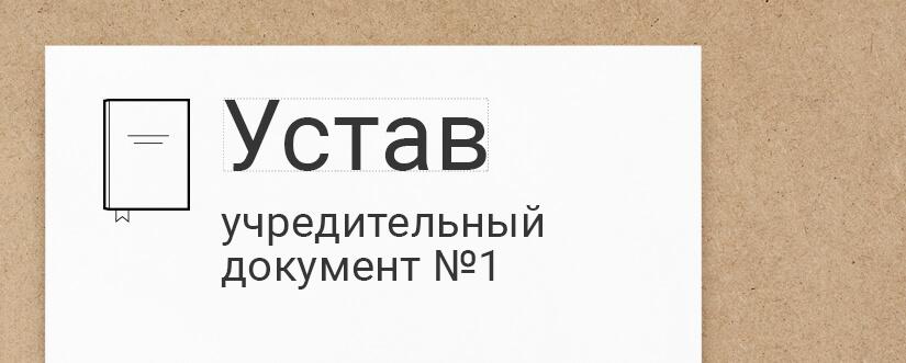 Устав ООО с Двумя Учредителями образец